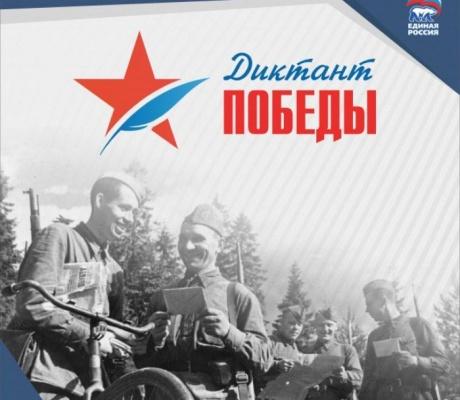 Международная просветительско-патриотическая акция «Диктант Победы»