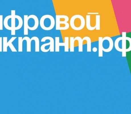 Чукотских школьников пригашают проверить знания в цифровом диктанке-2021